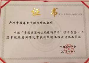 """浩洋电子""""常德穿紫河文化旅游项目""""喜获""""工程设计奖二等奖""""!灵宝"""
