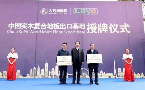 大艺树地板举行-中国实木复合地板出口基地-授牌仪式醴陵